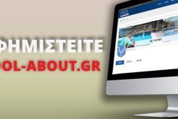 Διαφημιστείτε στο pool-about.gr